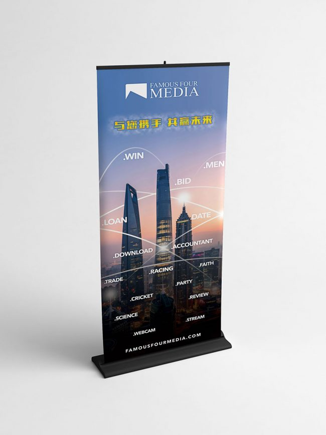 Famous Four Media roll-up banner for Chinese Domain Name Conference